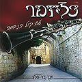 CD - Kleizmer - Im Kol HaNeshama