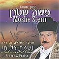 Nishmat Kol Chai, Moshe Stern