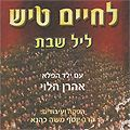 Leil Shabbos, LeChaim Tish
