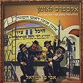 Express to Uman - Avi Ben Israel