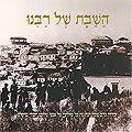 Shabbat Shel Rabbeinu