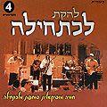 CD - LeJatjila - Alegría judía