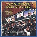 Concert in the Queen's Court, Yechiel Nahary