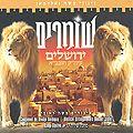 Shomrim, Nigunim of Moshe Goldman