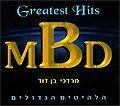 Mordechai Ben David - Greatest Hits