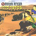 CD infantil en hebreo - Grupo Javurat HaMitzvot - En el desierto de Sinaí