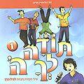 Todah L'HAshem 1 - Shirei Chavorat Mitzvot (en hébreu)