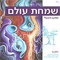 Simchat Olam, Shimon Mashali