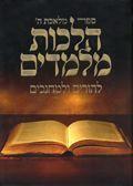 מלאכת ה' על הלכות מלמדים