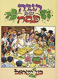 הגדה של פסח - בני ישראל