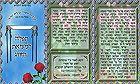 Молитва о нахождении суженого (суженой)