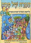 הגדה של פסח - אלישמע ואפרים