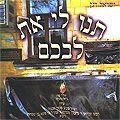 """CD: Israel Dagan - """"Tnu Li Et Libjem"""""""