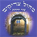 Yisraël Dagan - Ma'hol Tsadiqim