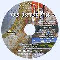 דיסק מס' 479 ארץ ישראל שלי