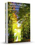 """Книга """"Сад веры"""", издание третье, с дополнениями и пояснениями (иврит)"""