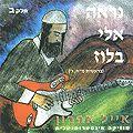 Ayal Aharon - Nireh Elay Ba'Loz 2