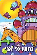 ¿Saben Quién Soy Yo? (en hebreo) - Libro para Niños