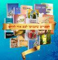 Ensemble de livres du Rav Shalom Arush (en hébreu)