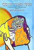 Раби Нахман из Бреслева. Рассказ о том, как пропала царская дочь (иврит)