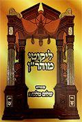 """Likutey Moharán con el comentario """"Shalom Maljut En HEBREO"""""""