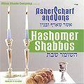 השומר שבת  -  hashomer shabbos
