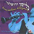 שמואל ניימן - כליזמר ירושלמי