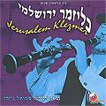 Shmuel Neiman - Jerusalem Klezmer