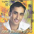 Only You - Part 2, Itzik Eshel