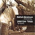 Overcoming, Naftali Abramson
