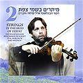 Eyal Shiloach - Strings in the Skies of Tzefat