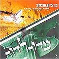 Ben Zion Schenkar - Wejeruschalaim Irecha - Mi Dor Ledor 3