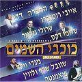 Kochwey Haschamaim - All Stars