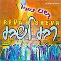 Rewa Leschewa - We Scham Naschir (Und dort werden wir singen)