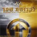 Naftali Golad und Nir Kaftan - Ligduschat Schemecha