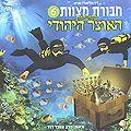 Chawurat Mitzwot 6 / Mission - Beekwot Haozar Hajehudi (Wegen dem jüdischen Schatz) - Auf Hebräisch!!