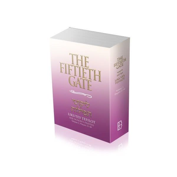 The Fiftieth Gate - Likutey Tefilot Vol.2