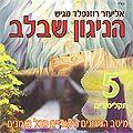 Set von Hanigun schebalev (Die Melodie des Herzens!) - 5 Alben