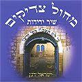 Israel Dagan - Machaol Zaddikim (Kreis der Gerechten)