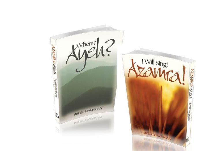 Azamra - Ayeh (en Inglés)