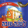 CD infantil - Rabi Alter - Shaná Tová! - En Hebreo