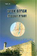 סט אברהם אבינו ומערת המכפלה
