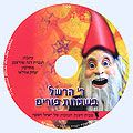 Rabbi Herschel - Purim