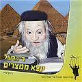 Rabi Hershel se va de Egipto - HEBREO