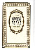 Machzor for Rosh Hashanah prayers (Hebrew) - Sephardic and Middle Eastern