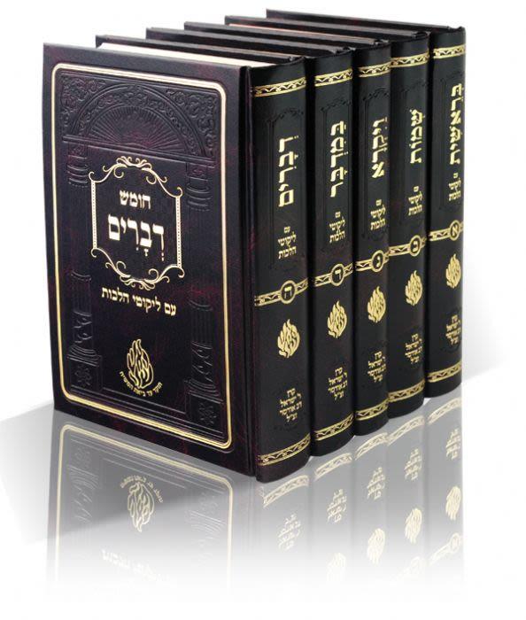 """סט חומש עם ליקוטי הלכות - מהדורה בינונית, ע""""מ"""