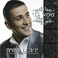 Yaniv ben Mashiach, Shema Beni