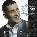 Shema Beni - Yaniv ben Moshiach