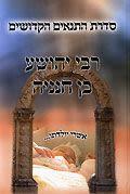 רבי יהושע בן חנניה