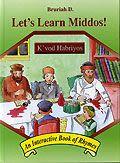 Let's Learn Middos: Volume 1, K'Vod Habriyos